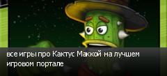 все игры про Кактус Маккой на лучшем игровом портале