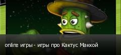 online игры - игры про Кактус Маккой