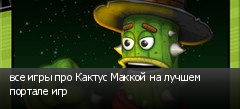 все игры про Кактус Маккой на лучшем портале игр