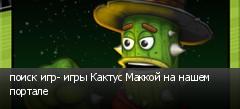 поиск игр- игры Кактус Маккой на нашем портале