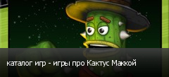 каталог игр - игры про Кактус Маккой