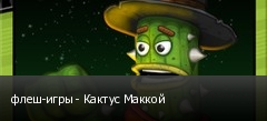 флеш-игры - Кактус Маккой