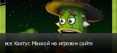 все Кактус Маккой на игровом сайте