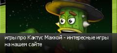 игры про Кактус Маккой - интересные игры на нашем сайте