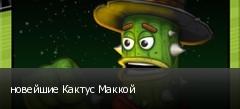 новейшие Кактус Маккой