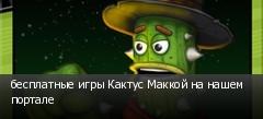бесплатные игры Кактус Маккой на нашем портале