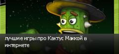 лучшие игры про Кактус Маккой в интернете