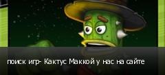 поиск игр- Кактус Маккой у нас на сайте