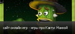 сайт онлайн игр - игры про Кактус Маккой