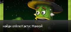 найди online Кактус Маккой