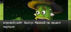 игровой сайт- Кактус Маккой на нашем портале