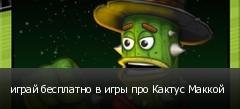 играй бесплатно в игры про Кактус Маккой