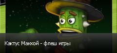Кактус Маккой - флеш игры