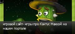 игровой сайт- игры про Кактус Маккой на нашем портале