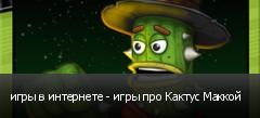 игры в интернете - игры про Кактус Маккой