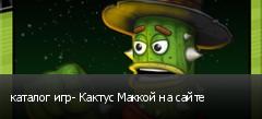 каталог игр- Кактус Маккой на сайте