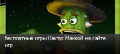 бесплатные игры Кактус Маккой на сайте игр