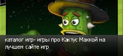 каталог игр- игры про Кактус Маккой на лучшем сайте игр