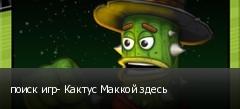 поиск игр- Кактус Маккой здесь