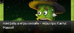поиграть в игры онлайн - игры про Кактус Маккой