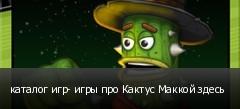 каталог игр- игры про Кактус Маккой здесь
