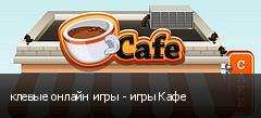 клевые онлайн игры - игры Кафе