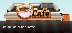 найди на выбор Кафе