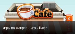 игры по жанрам - игры Кафе