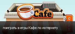 поиграть в игры Кафе по интернету