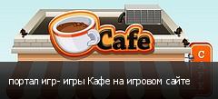 портал игр- игры Кафе на игровом сайте