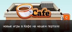 новые игры в Кафе на нашем портале
