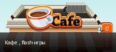 Кафе , flash-игры