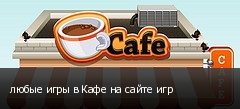 любые игры в Кафе на сайте игр