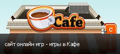 сайт онлайн игр - игры в Кафе