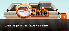 портал игр- игры Кафе на сайте