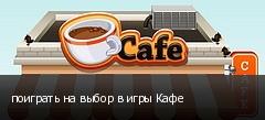 поиграть на выбор в игры Кафе