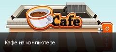 Кафе на компьютере