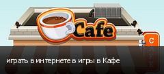 играть в интернете в игры в Кафе