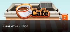 мини игры - Кафе
