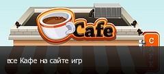 все Кафе на сайте игр