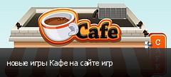 новые игры Кафе на сайте игр
