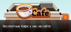 бесплатные Кафе у нас на сайте