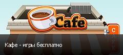 Кафе - игры бесплатно