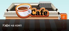 Кафе на комп