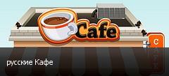 русские Кафе