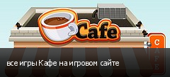 все игры Кафе на игровом сайте