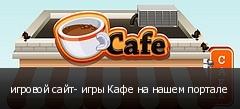 игровой сайт- игры Кафе на нашем портале