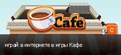 играй в интернете в игры Кафе