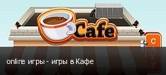 online игры - игры в Кафе