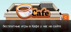 бесплатные игры в Кафе у нас на сайте
